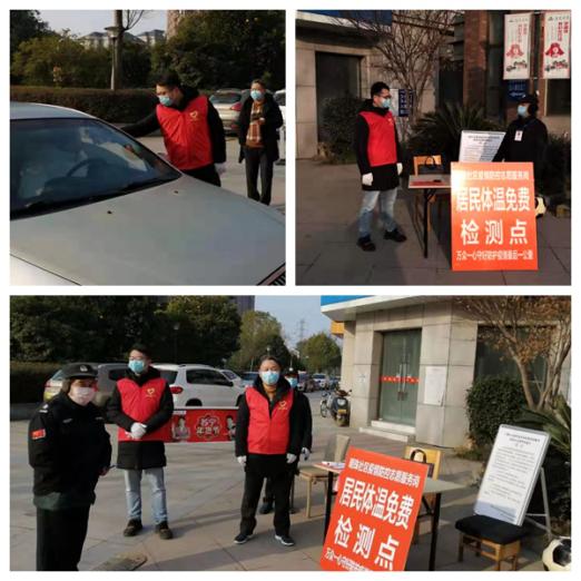 中鑫公司党支部协同社区做好疫情防控工作