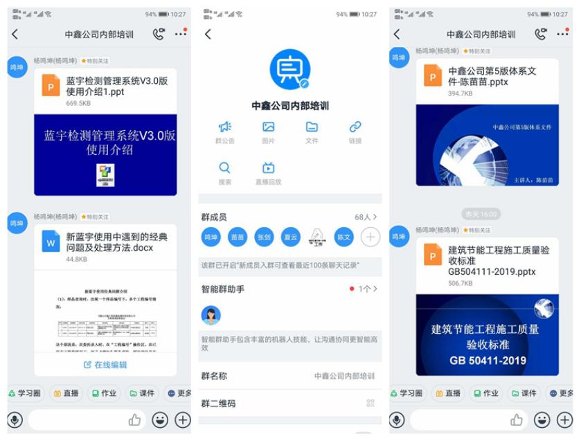 中鑫公司开展线上业务培训学习活动