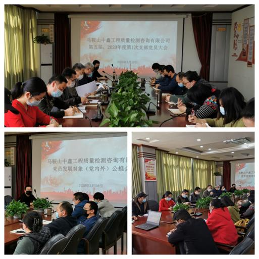 中鑫公司召开2020年度第一次支部党员大会暨党员发展