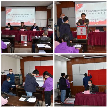 中鑫公司组织召开职工监事选举大会