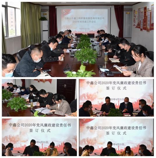 中鑫公司召开2020年度党建工作会议
