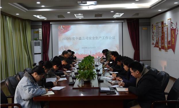 中鑫公司召开2020年度安全生产工作会议