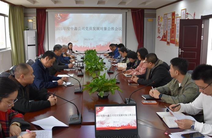 中鑫公司召开党员发展对象公推会议