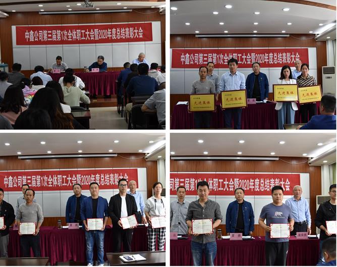 中鑫公司召开第三届第1次全体职工大会暨2020年度总