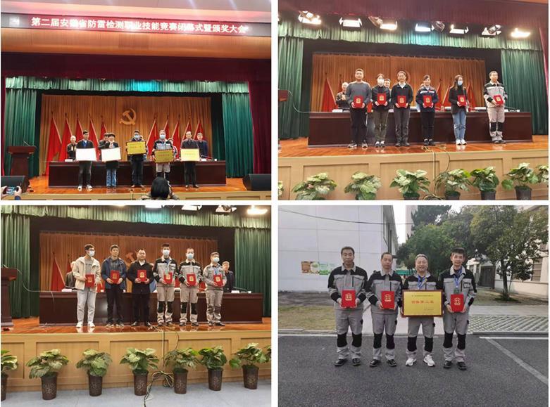 喜讯!我公司荣获第二届安徽省防雷检测职业技能竞赛团体